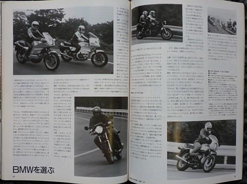 雑誌紹介/バイカーズステーション(最新号と創刊号)_e0254365_18205262.jpg