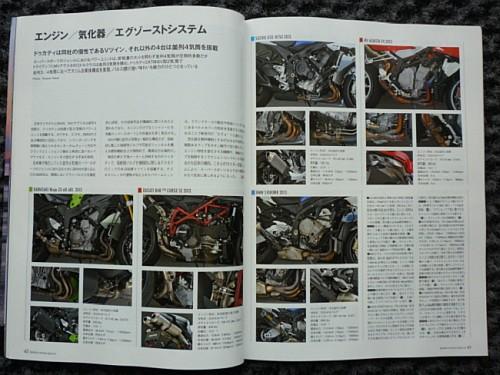 雑誌紹介/バイカーズステーション(最新号と創刊号)_e0254365_183975.jpg