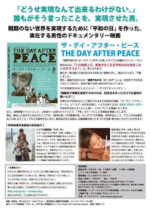 世界平和の日_f0233665_15293257.jpg