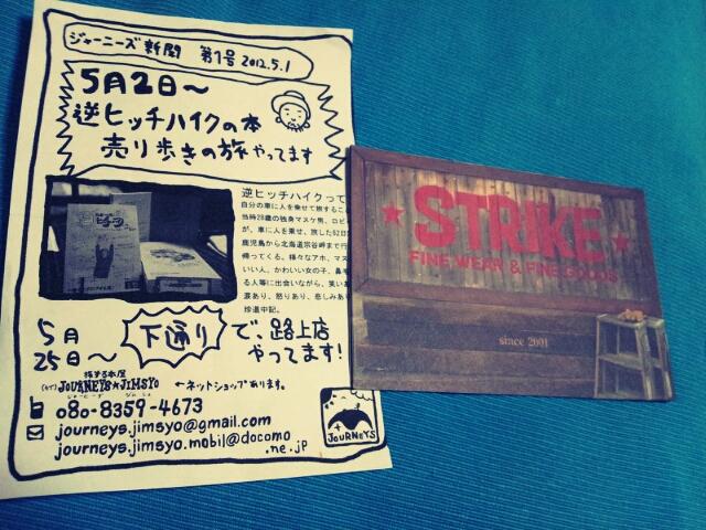 RESTAURANT MIMAKIでランチとSTRIKEで逆ヒッチハイクの本とcadeauでガゼットちゃん_c0246783_20121310.jpg