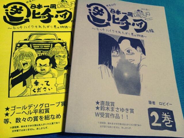 RESTAURANT MIMAKIでランチとSTRIKEで逆ヒッチハイクの本とcadeauでガゼットちゃん_c0246783_2083020.jpg