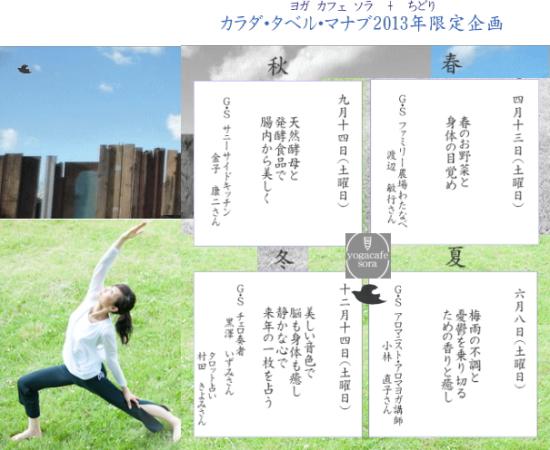 カラダ・タベル・マナブ  2013年限定企画  秋の会①_a0251920_935143.jpg