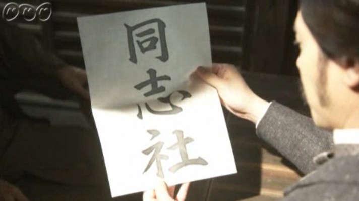 八重の桜(34&35)襄のプロポーズ、同志のちかい_e0253932_742385.jpg