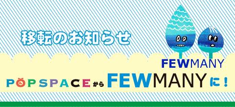 【店舗移転のお知らせ】POPSPACEがFEWMANYに!_f0010033_15271910.jpg