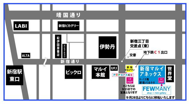【店舗移転のお知らせ】POPSPACEがFEWMANYに!_f0010033_1694712.jpg