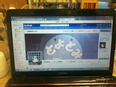 フェイスブック始めました。_e0132834_16594557.jpg