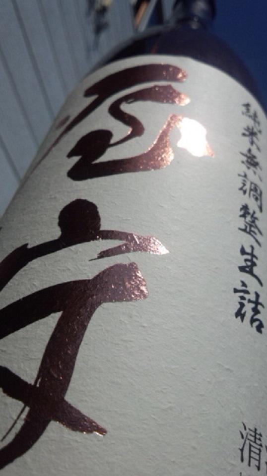 【日本酒】 屋守 純米 無調整生詰 八反錦 熟成ver 限定 24BY_e0173738_1103380.jpg