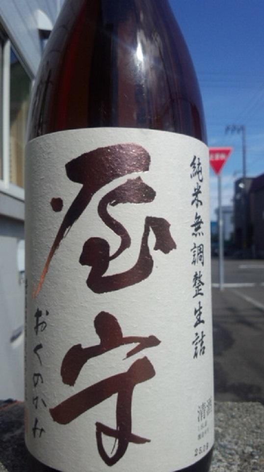 【日本酒】 屋守 純米 無調整生詰 八反錦 熟成ver 限定 24BY_e0173738_1104530.jpg