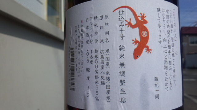 【日本酒】 屋守 純米 無調整生詰 八反錦 熟成ver 限定 24BY_e0173738_1105579.jpg
