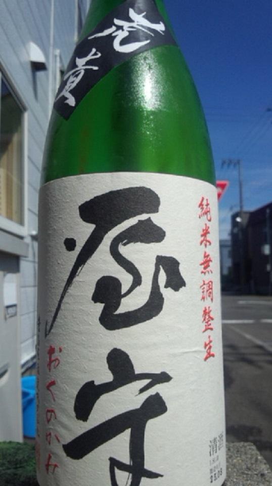 【日本酒】 屋守 純米 無調整生詰 八反錦 熟成ver 限定 24BY_e0173738_111397.jpg
