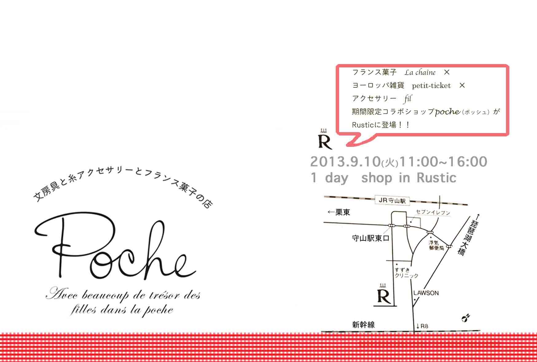 9/9 Poche in Rustic....._e0220645_23294213.jpg