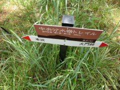 「川中島への道」第8回_f0019247_20512123.jpg