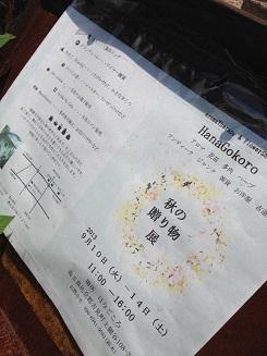 吉見・HanaGokoro 秋の贈り物展へ_a0127658_2344032.jpg