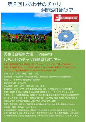 第二回しあわせのチャリ洞爺湖自転車ツアー_d0197762_22303766.jpg