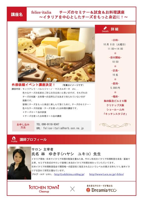 チーズセミナー開催のお知らせ_f0134268_0112023.jpg