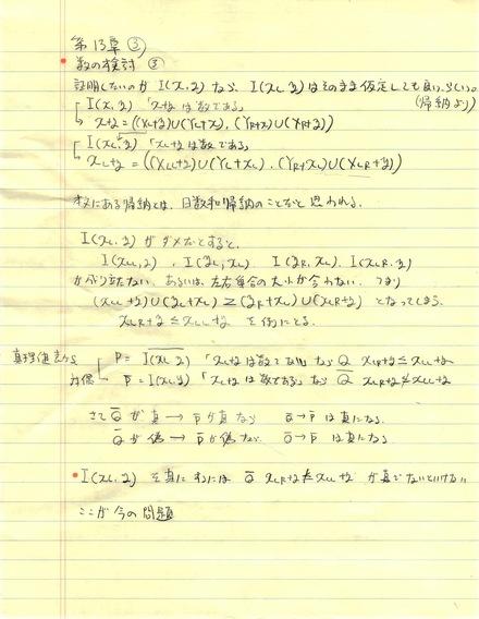 第13章-3 解題「至福の超現実数」68_d0164691_13374671.jpg