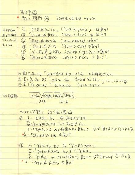 第13章-6 解題「至福の超現実数」71_d0164691_13451697.jpg