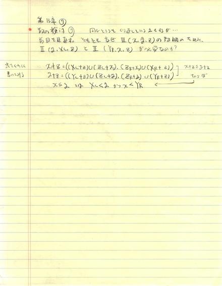 第13章-7 解題「至福の超現実数」72_d0164691_13481172.jpg