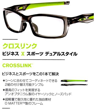 OAKLEY(オークリー)クロスリンク・クロスリンクスウィープ対応テンプルキット発売開始!_c0003493_1724799.jpg