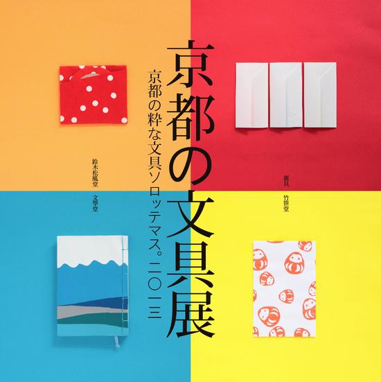 京都の文具展/エキュート東京_e0289998_18571670.jpg