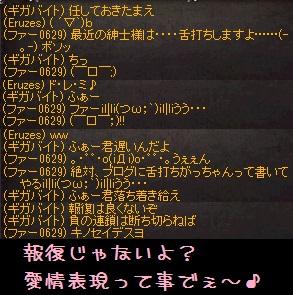8月22日!舌打ちがっちゃん!_f0072010_1532153.jpg