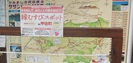 甲佐町の恋愛成就スポット ~麻生原のキンモクセイ~           _b0228113_18122666.jpg