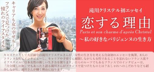 滝川クリステルさんのおもてなし画像と動画_e0310216_23105498.jpg
