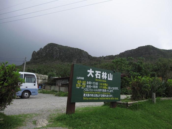 大石林山03_e0155231_2002342.jpg