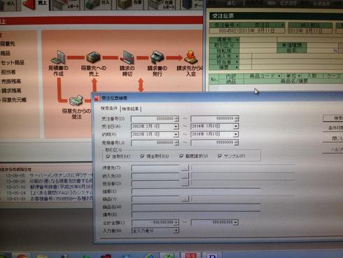 販売管理ソフト_d0085634_10361563.jpg