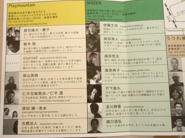 Trace of Hands  笠間と益子の19人の作家_b0132442_17164358.jpg