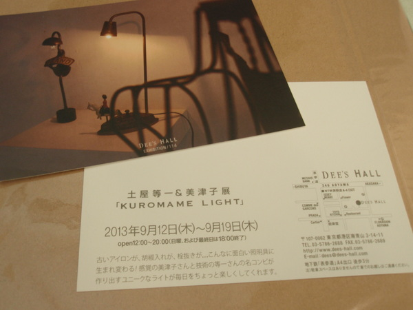 ふたつの展覧会のお知らせです_b0132442_1817649.jpg