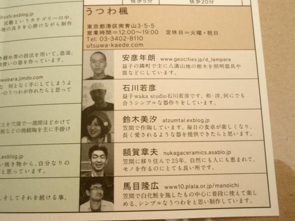 Trace of Hands  笠間と益子の19人の作家_b0132442_1894660.jpg