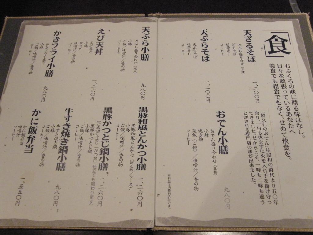 食座 楽々 その4(牛すき焼き鍋小膳)_d0153062_911293.jpg