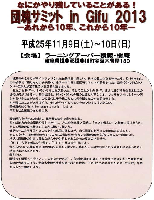 「団塊サミットin Gifu 2013」の延べ参加人数は最大400人_c0014967_7234421.jpg