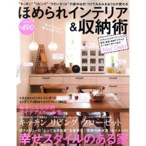 『ほめられインテリア&収納術』_a0072569_053308.jpg