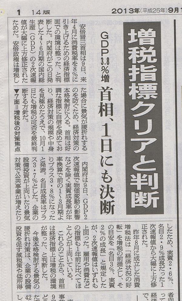 朝日新聞ちょっとだけ特集_d0044584_8584252.jpg