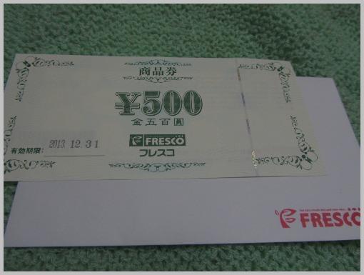 フレスコ商品券500円分当選!_a0100706_1144267.jpg