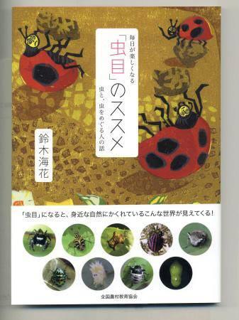 9月の虫カフェ_c0192615_1884523.jpg