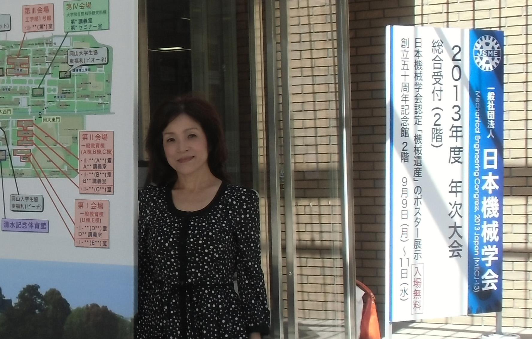日本機械学会2013年次大会でプレゼンテーション! 2013年9月9日_d0079522_1248241.jpg