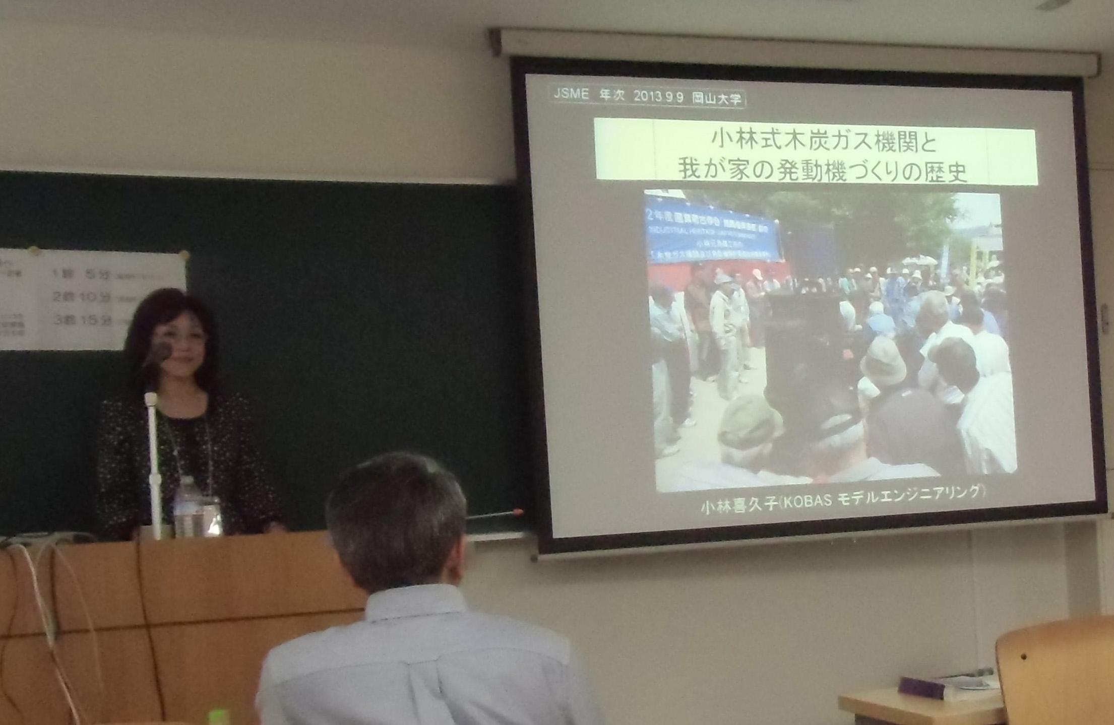 日本機械学会2013年次大会でプレゼンテーション! 2013年9月9日_d0079522_12483447.jpg