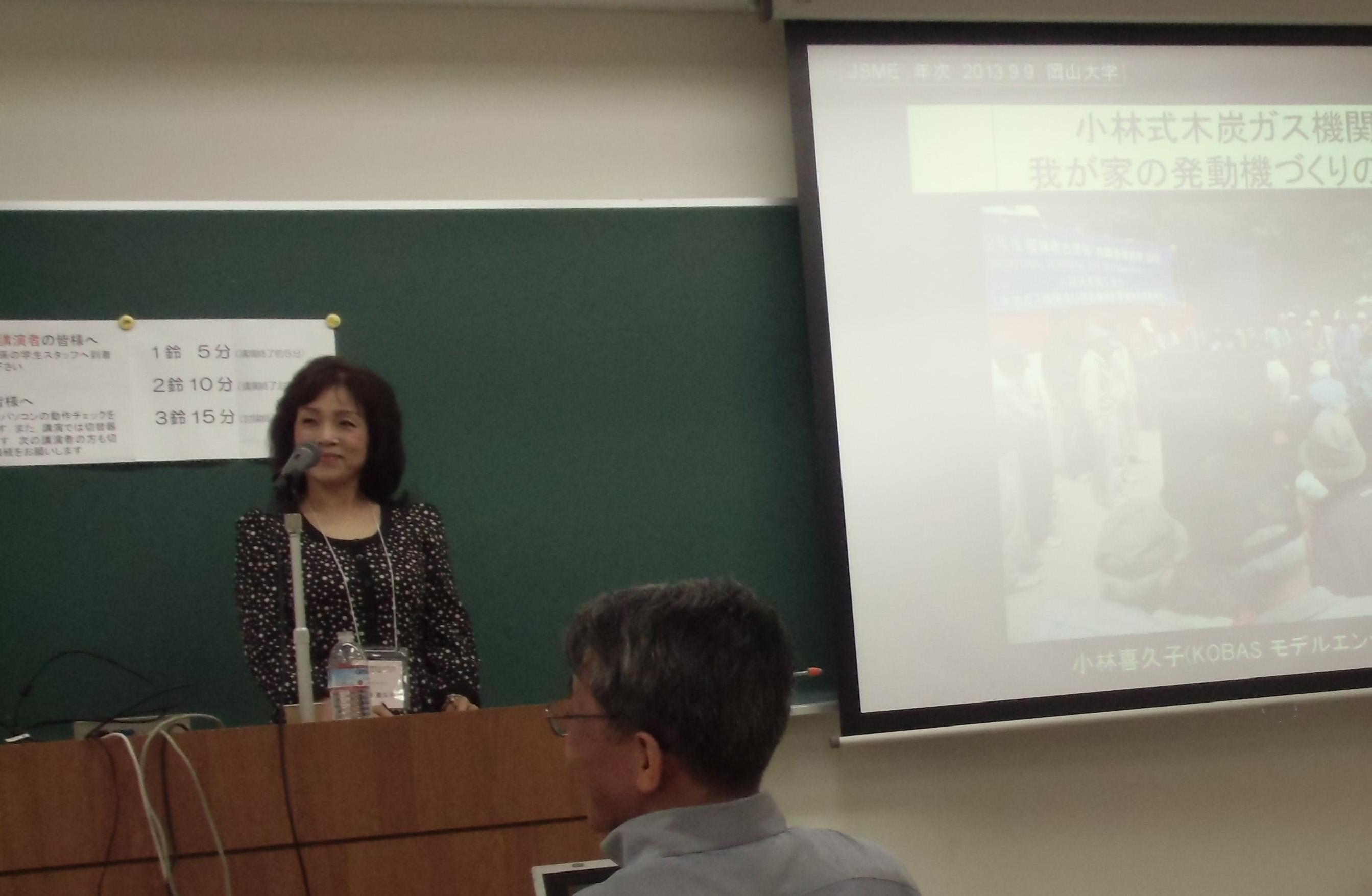 日本機械学会2013年次大会でプレゼンテーション! 2013年9月9日_d0079522_12484167.jpg