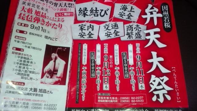 【 弁天大祭 】_f0101226_123566.jpg