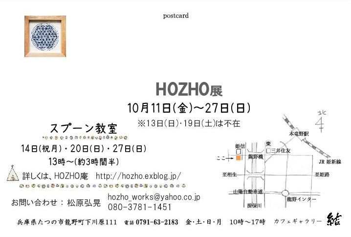 HOZHO展 2013.10.11~27_b0237338_13484092.jpg