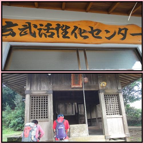 玄武山へ_e0164643_1338548.jpg