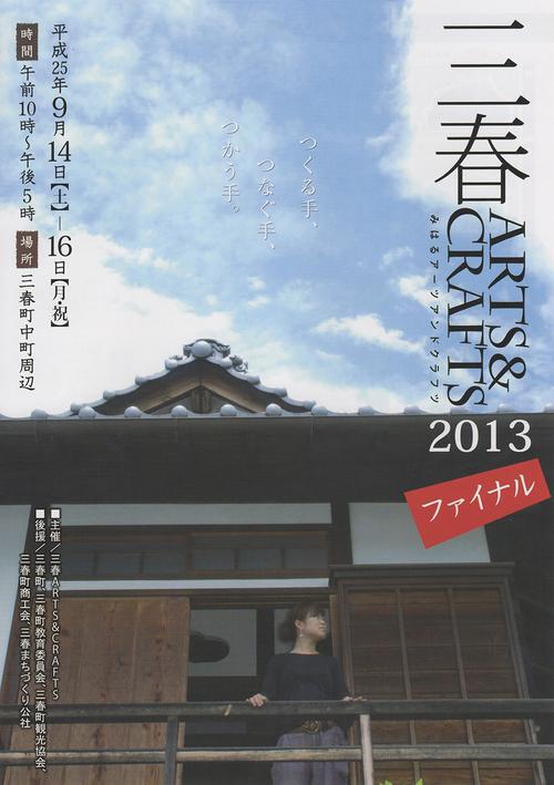 弟子の展示会〜三春ARTS&CRAFTS〜_e0271858_6532929.jpg