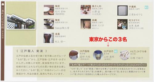 弟子の展示会〜三春ARTS&CRAFTS〜_e0271858_6535672.jpg