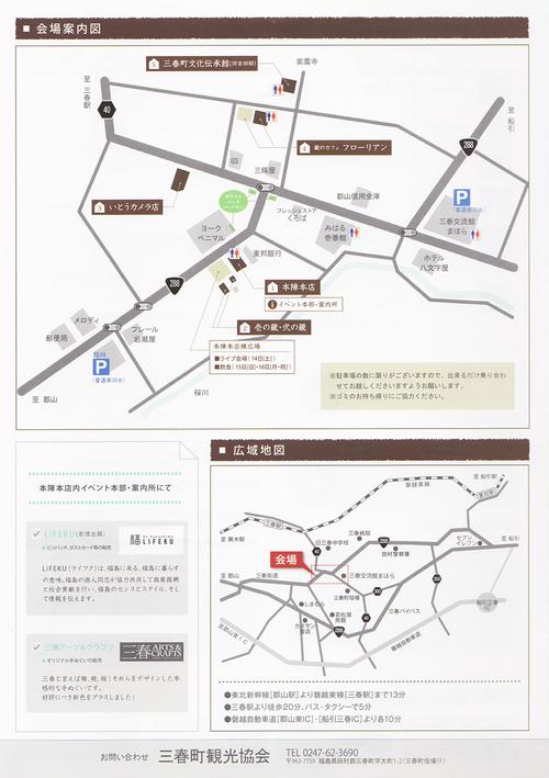 弟子の展示会〜三春ARTS&CRAFTS〜_e0271858_6541143.jpg