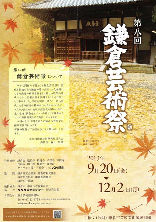 第8回鎌倉芸術祭 オープニングレセプション:2013・9・12_c0014967_22304373.jpg