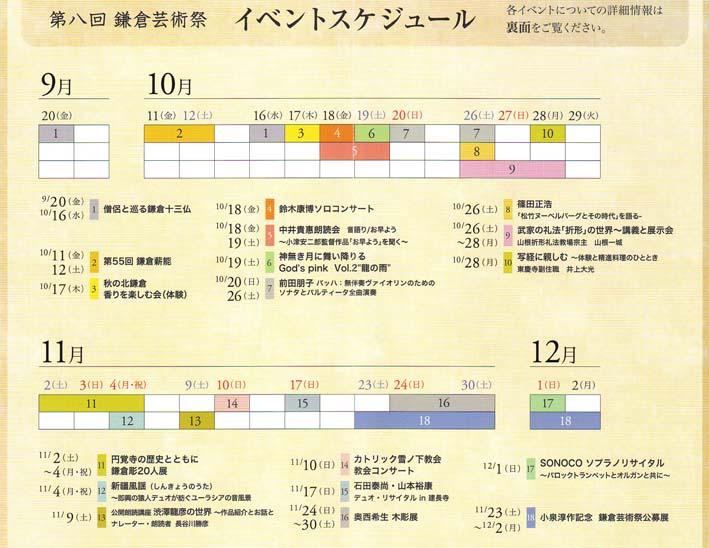 第8回鎌倉芸術祭 オープニングレセプション:2013・9・12_c0014967_22313047.jpg