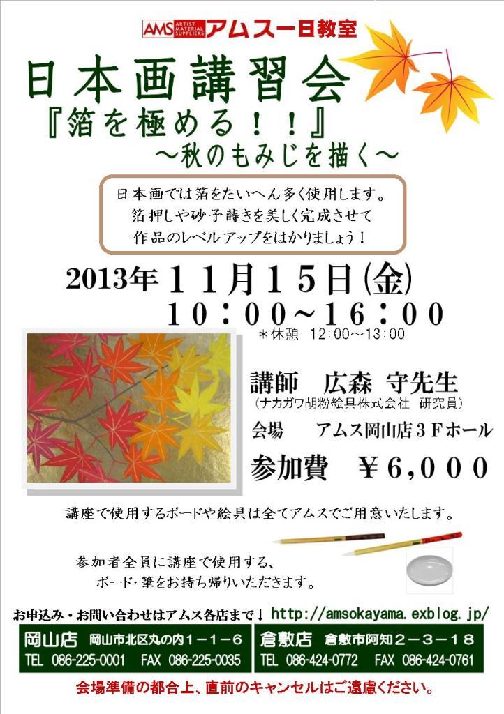 日本画講座_f0238969_9201337.jpg